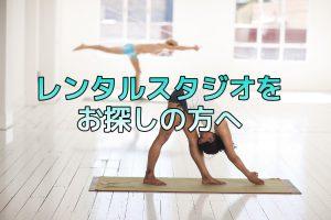 レンタルスタジオ 明石 加古川 神戸 姫路