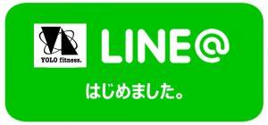明石パーソナルジム LINE